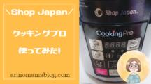 【ショップジャパン クッキングプロ】主婦のミカタ!1台8役の簡単便利電気圧力なべを使ってみた!