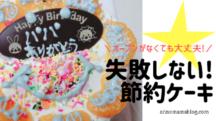【失敗しない!】親子で作る節約バースデー・クリスマスケーキ