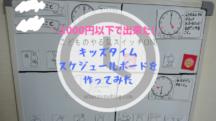 【DAISO(ダイソー)で揃う!】1000円以下でキッズタイムスケジュールボードを作ってみた!