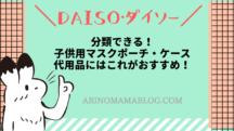 【DAISO・ダイソー】分類できる子供用マスクポーチ・ケースの代用品にはこれがおすすめ!