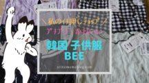 【私のイチ押しショップ!】プチプラ韓国子供服 Bee(ビー)の洋服がシンプルで着まわしやすい!