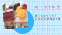 【新小学1年生】買って良かったおすすめ学用品5選の紹介
